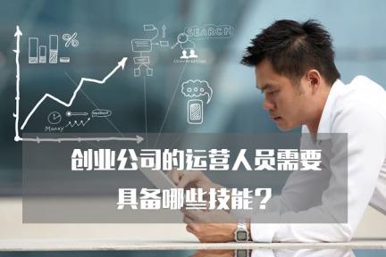 好的产品运营需要具备哪些技能?