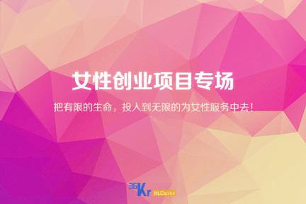 """【女性创业项目融资专场】造福女神,从""""融""""化投资人开始"""