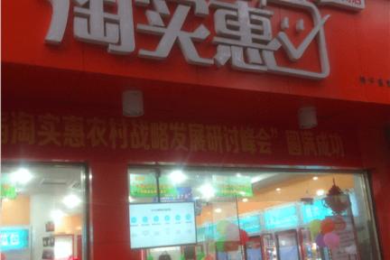 """农村电商""""淘实惠""""获3亿元A轮融资,将以共享经济发展县到村物流"""