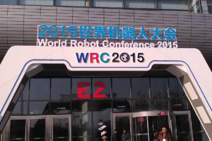 从WRC2015世界机器人大会,一瞥花式机器人行业