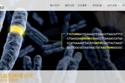 台湾癌症检测公司行动基因获1250万美元B轮投资,将拓展亚太地区