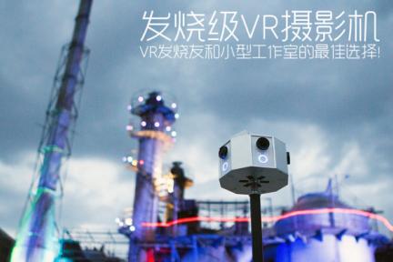 【VR2015】6 个 GoPro 买不起?雪炭VR立足平价设备打造VR影视众创平台