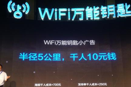 """靠分享WiFi密码累计获9亿用户后,""""卖位置""""会是流量变现的好办法么?"""