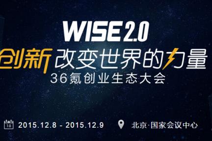 【WISE 2.0大会】寒冬中仍有火热——36氪创业生态大会来啦!