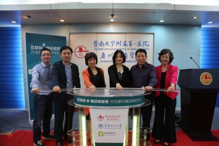"""国内首家""""互联网糖尿病医院""""落户广州,掌控糖尿病提供平台支持"""