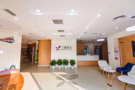 丁香医生诊所正式落成,要填补国内市场家庭医生诊所的空白